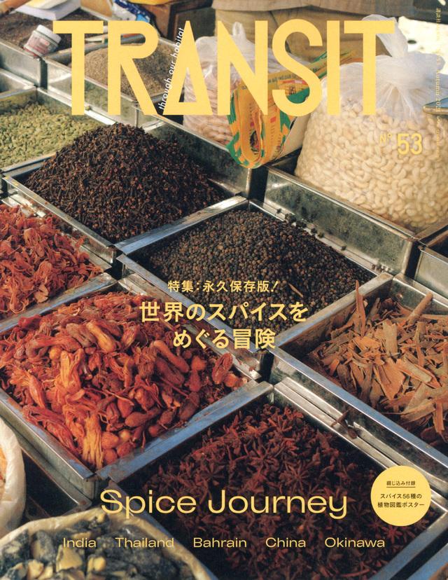 TRANSIT 53号 世界のスパイスをめぐる冒険