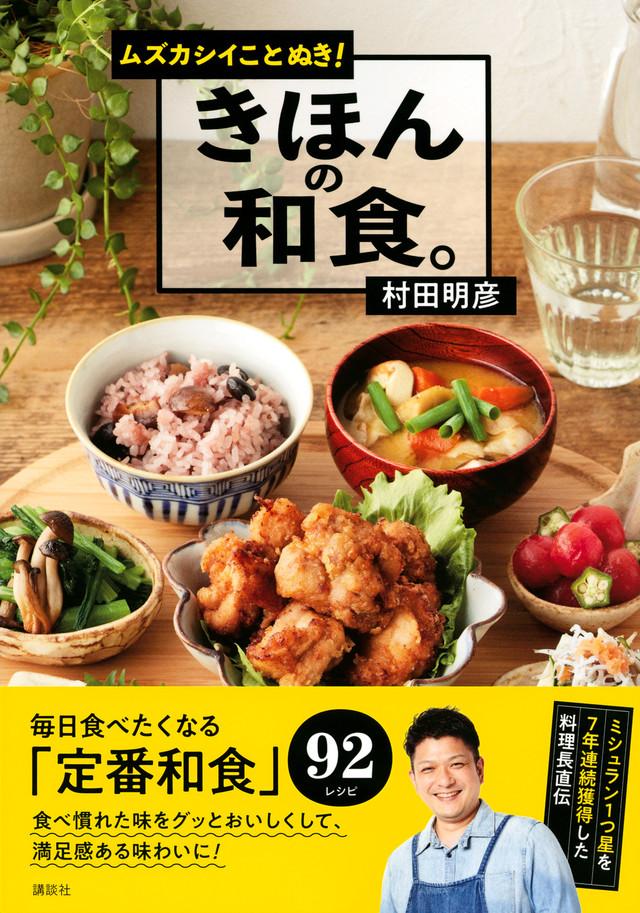 ムズカシイことぬき! きほんの和食。