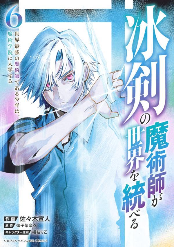 冰剣の魔術師が世界を統べる 世界最強の魔術師である少年は、魔術学院に入学する(6)