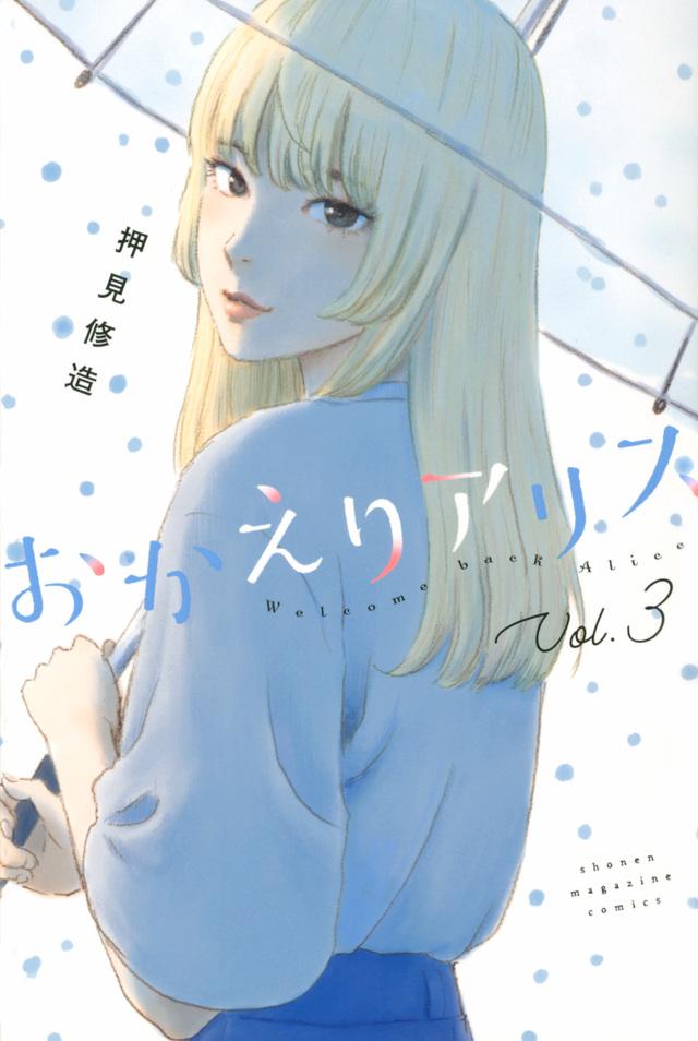 『おかえりアリス(3)』書影