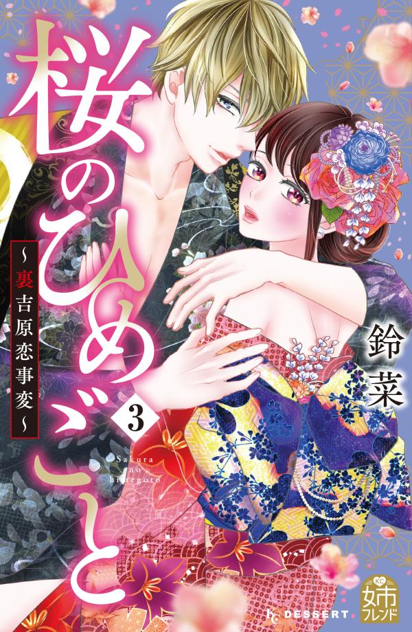 桜のひめごと ~裏吉原恋事変~(3)