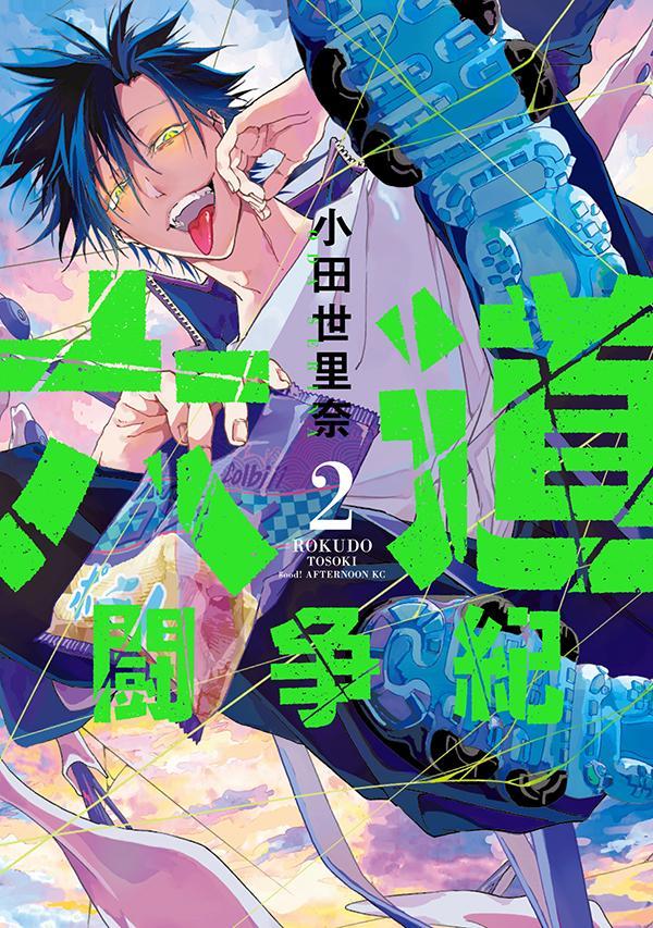六道闘争紀(2)