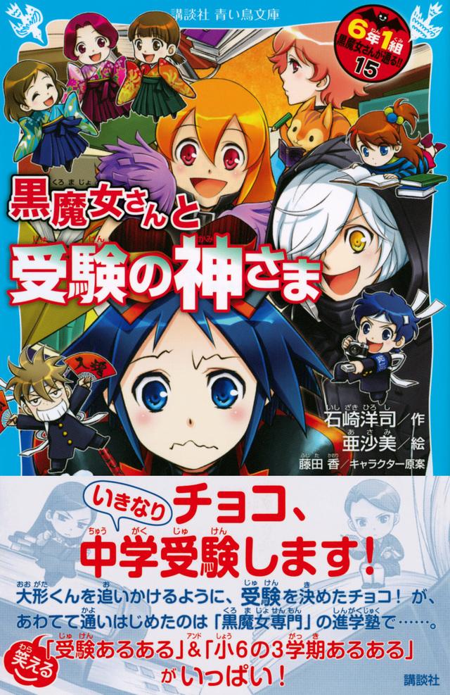 黒魔女さんと受験の神さま 6年1組 黒魔女さんが通る!!(15)