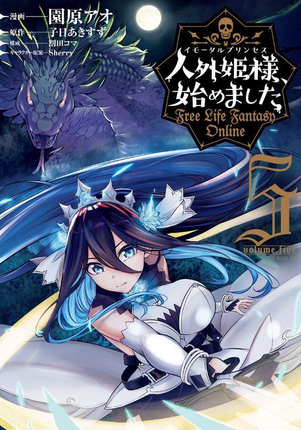 人外姫様、始めました ~Free Life Fantasy Online~(5)