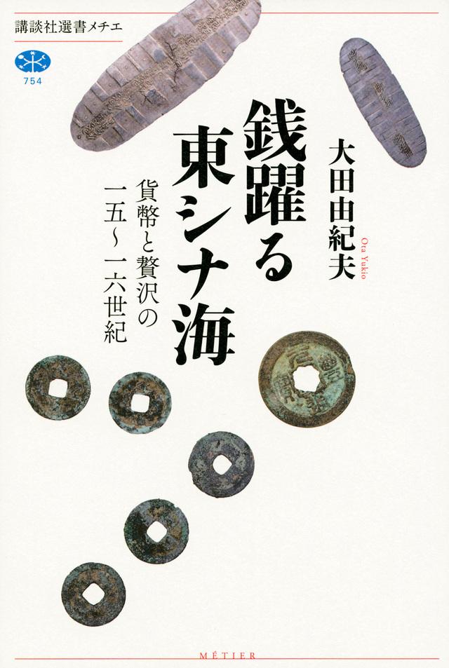 銭躍る東シナ海 貨幣と贅沢の一五~一六世紀