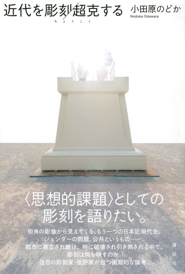 近代を彫刻/超克する