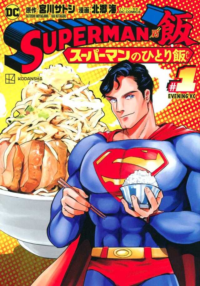 SUPERMAN vs飯 スーパーマンのひとり飯(1)