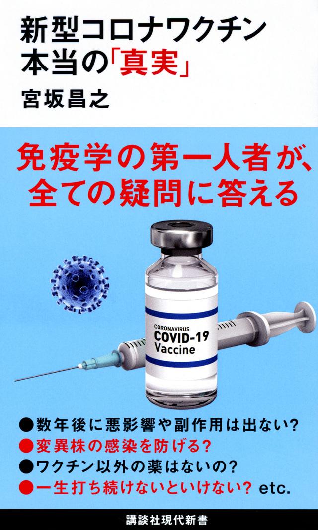 新型コロナワクチン 本当の「真実」