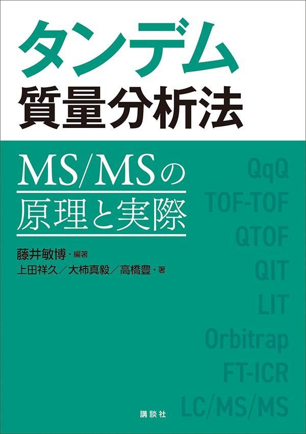 タンデム質量分析計MS/MSの原理と実際