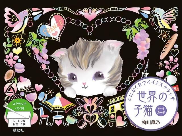 とにかくカワイイ♪スクラッチ 世界の子猫 アートカード