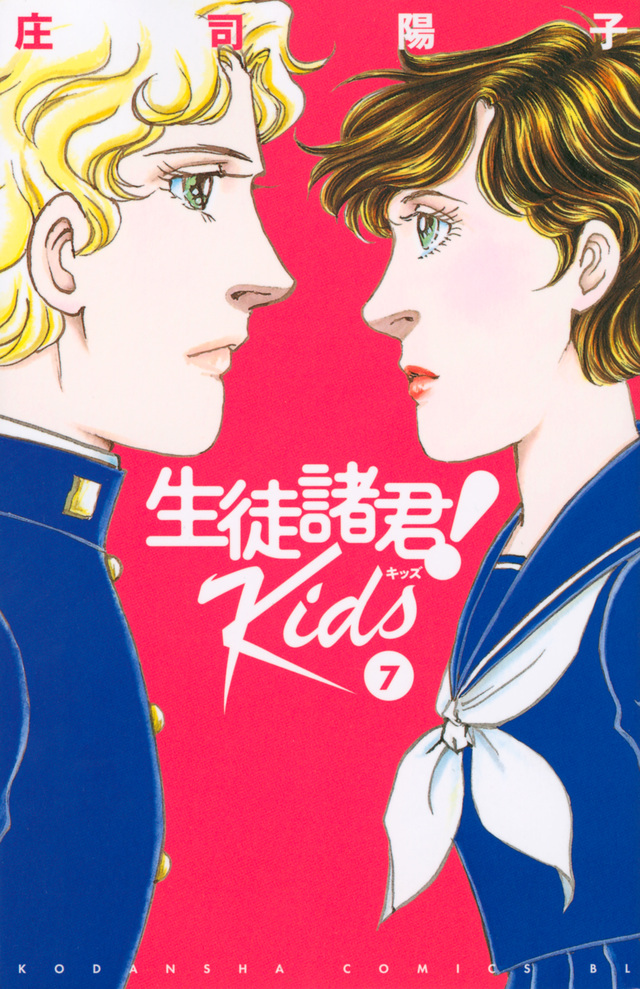 生徒諸君! Kids(7)