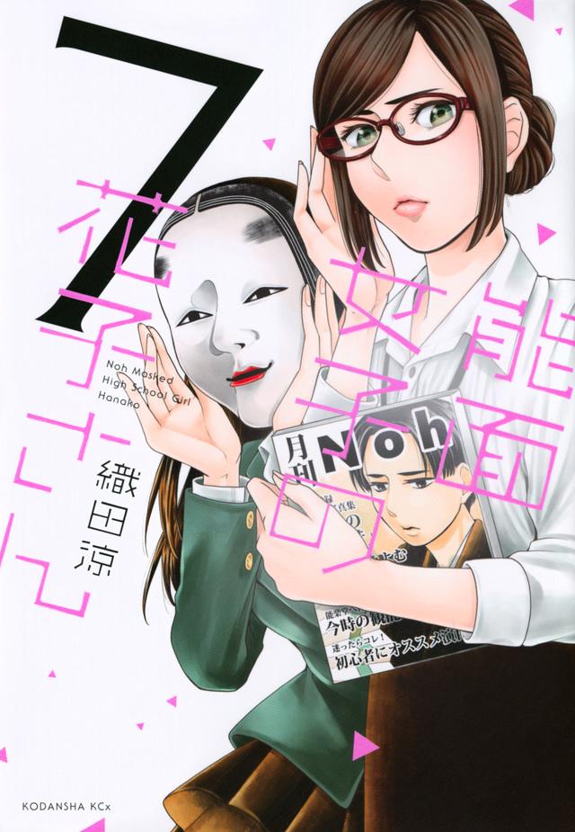 能面女子の花子さん(7)
