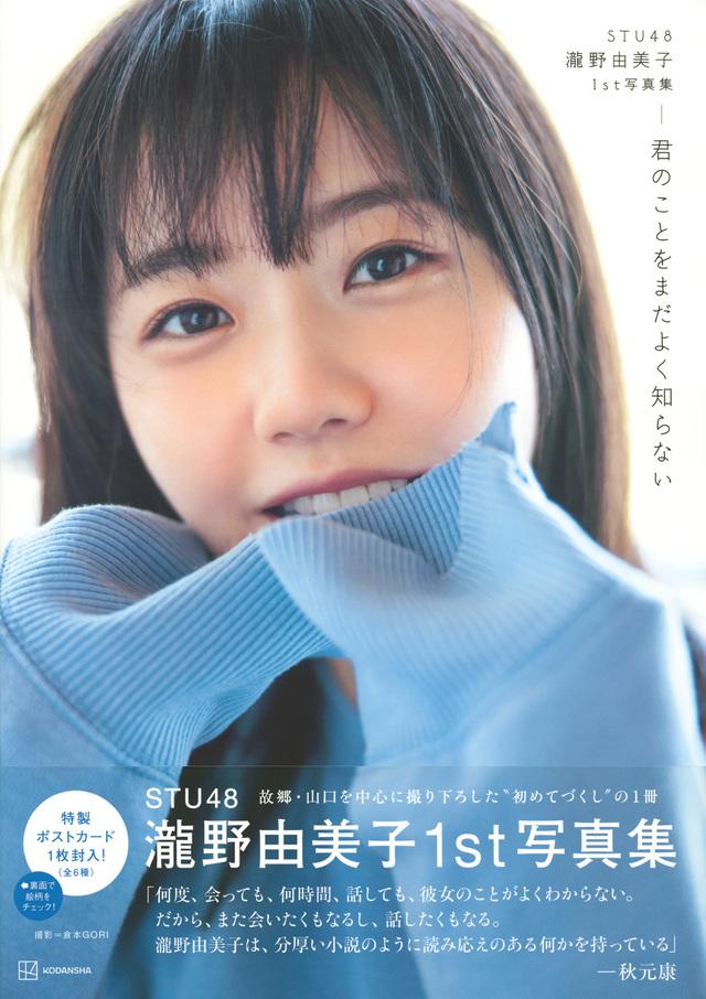 STU48 瀧野由美子1st写真集 君のことをまだよく知らない