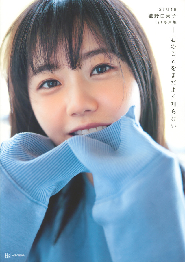 瀧野由美子写真集