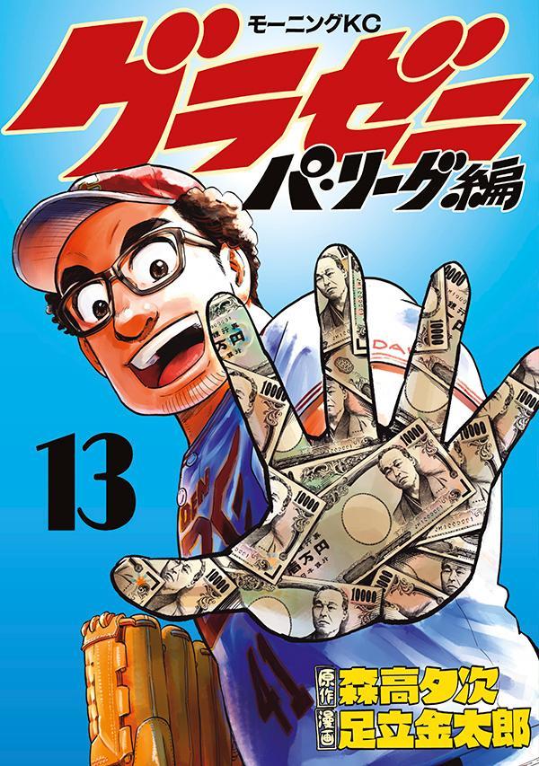 グラゼニ~パ・リーグ編~(13)