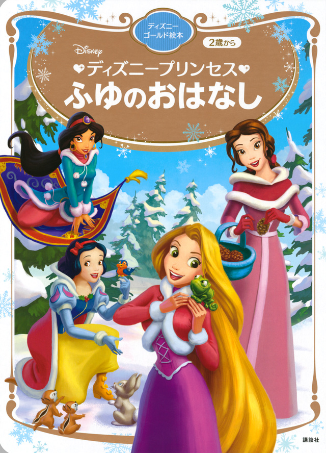 ディズニープリンセス ふゆのおはなし ディズニーゴールド絵本