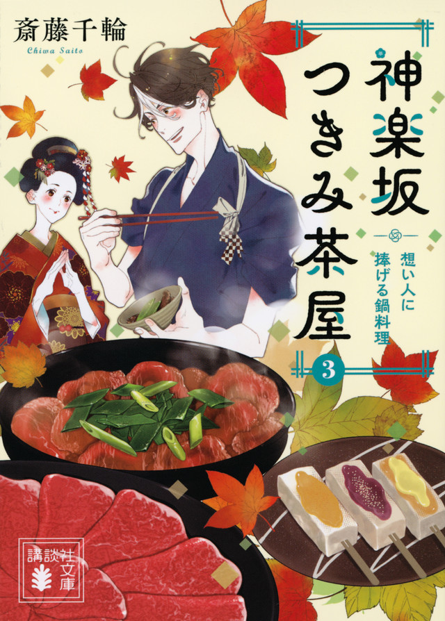 神楽坂つきみ茶屋3 想い人に捧げる鍋料理
