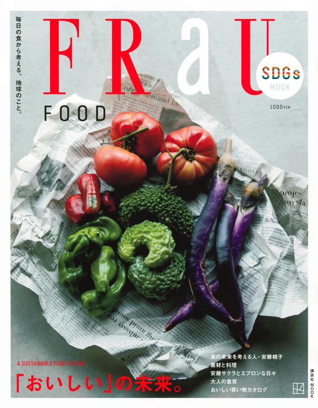 FRaU SDGs MOOK FOOD 「おいしい」の未来。