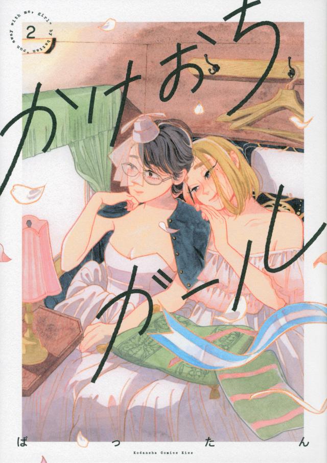 かけおちガール【書籍版】(2)