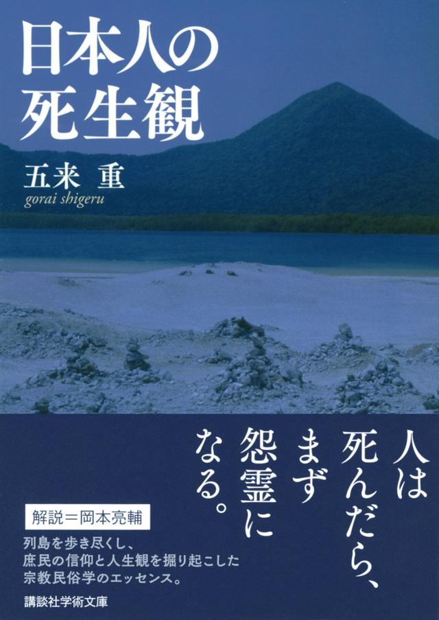 日本人の死生観