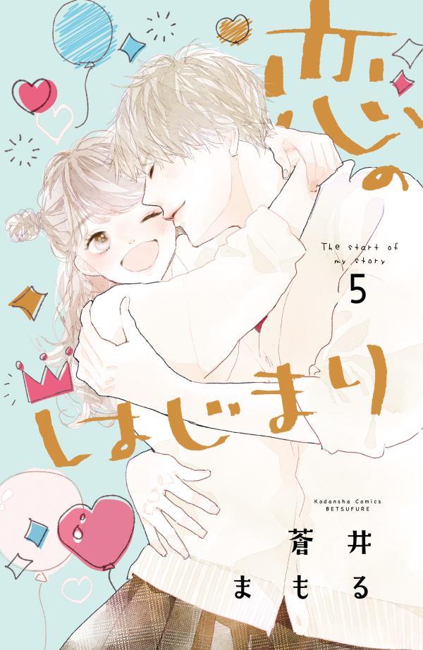 恋のはじまり(5)