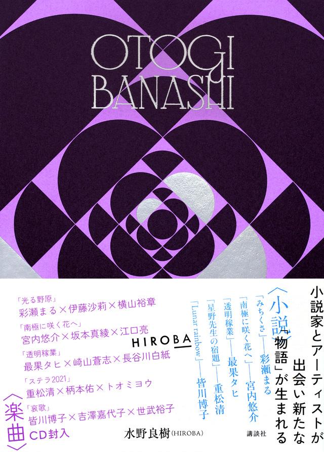 OTOGIBANASHI