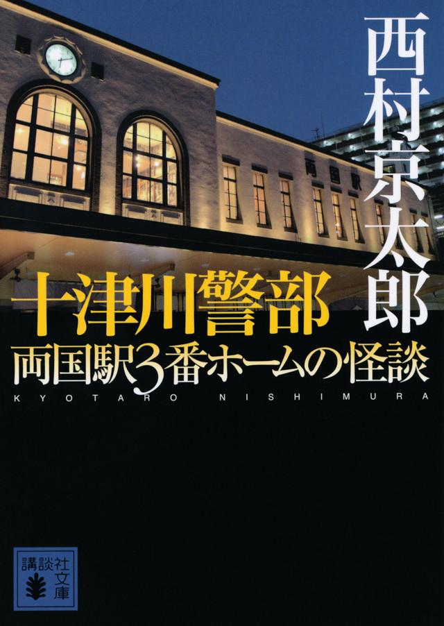 十津川警部 両国駅3番ホームの怪談