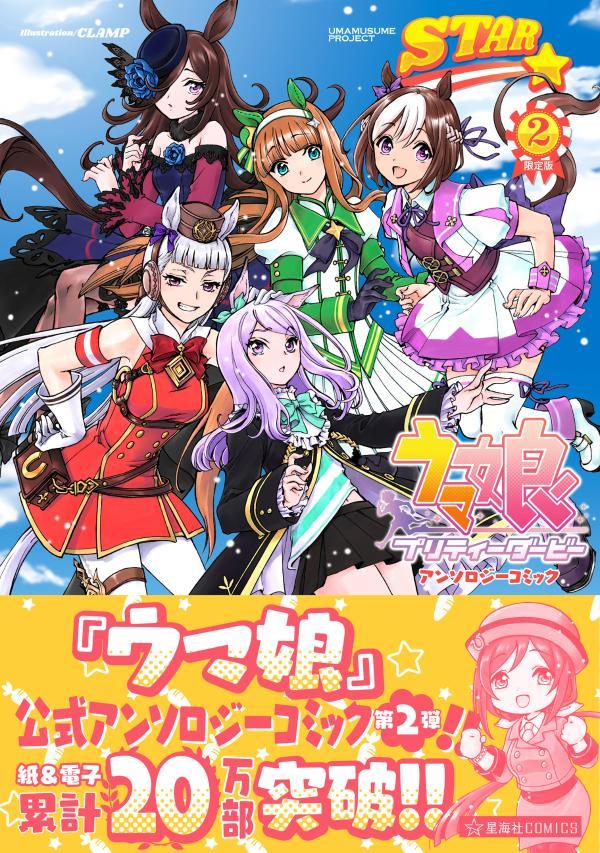 ウマ娘 プリティーダービー アンソロジーコミック STAR 2 限定版