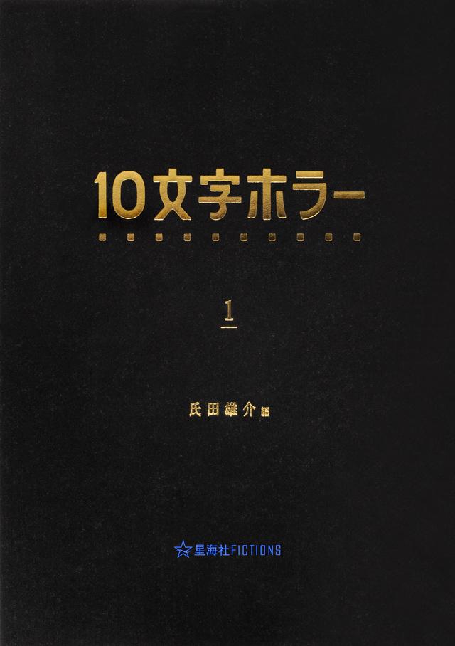 10文字ホラー 1