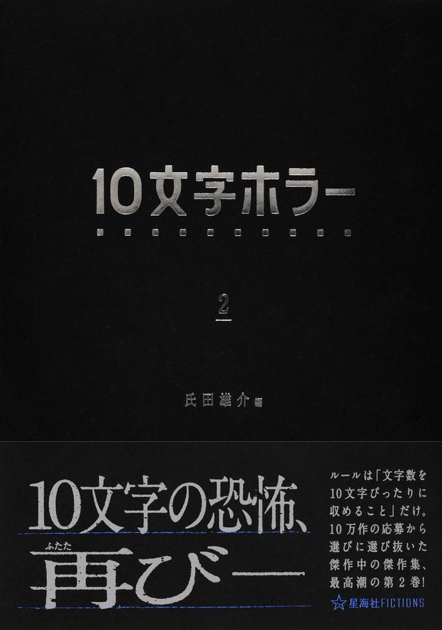 10文字ホラー 2