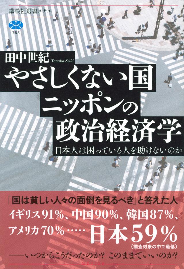 やさしくない国ニッポンの政治経済学 日本人は困っている人を助けないのか