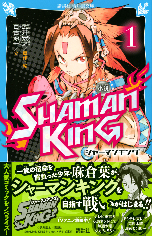 小説 SHAMAN KING(1)
