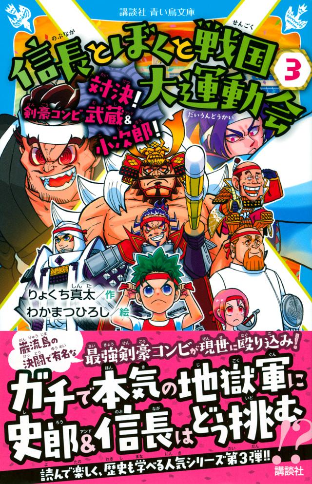 信長とぼくと戦国大運動会(3) 対決! 剣豪コンビ 武蔵&小次郎!