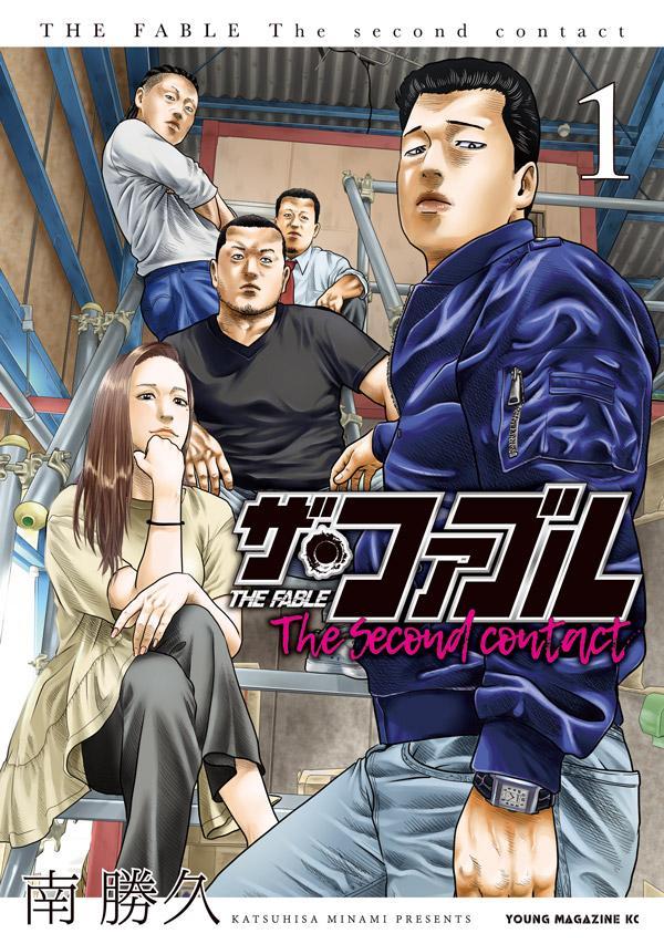 ザ・ファブル The second contact