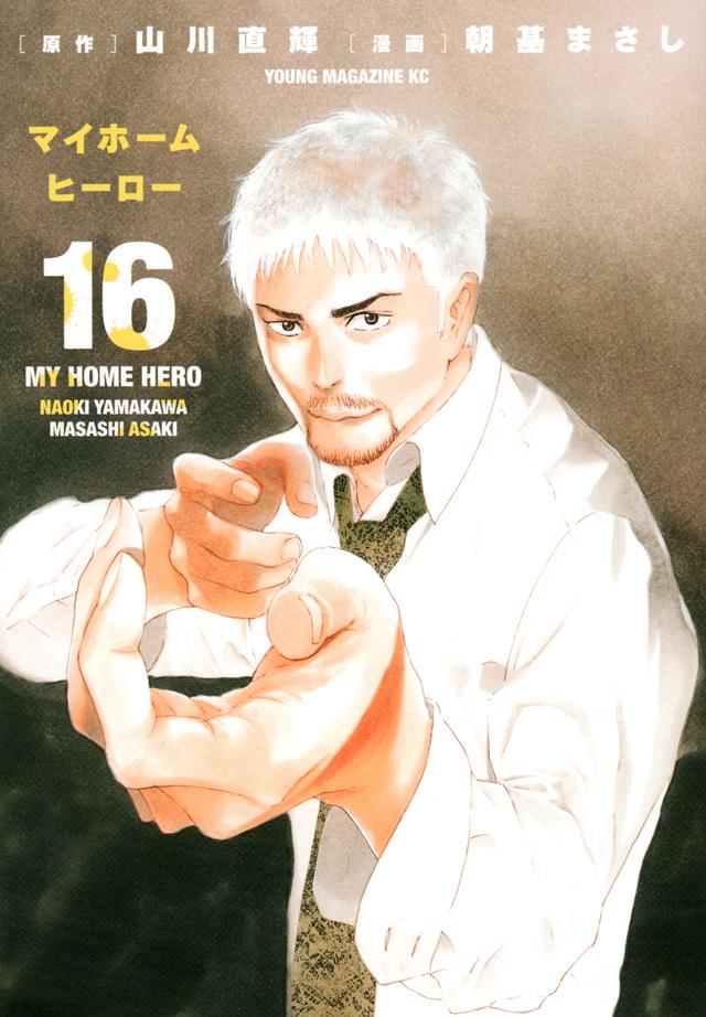 マイホームヒーロー(16)