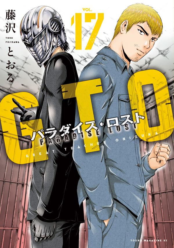 GTO パラダイス・ロスト(17)