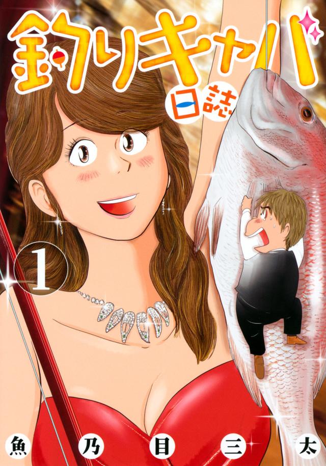 釣りキャバ日誌(1)