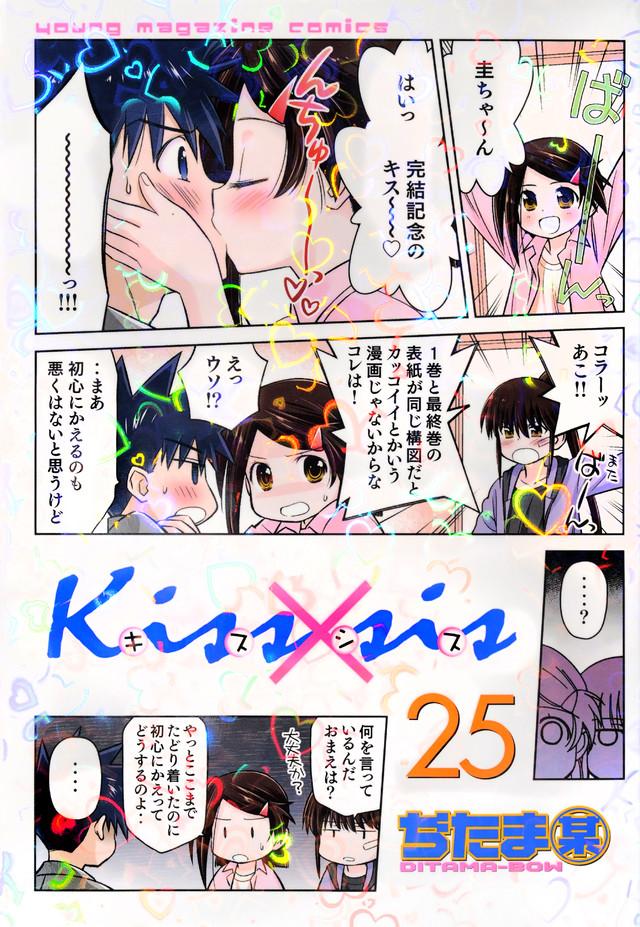 Kiss×sis(25)