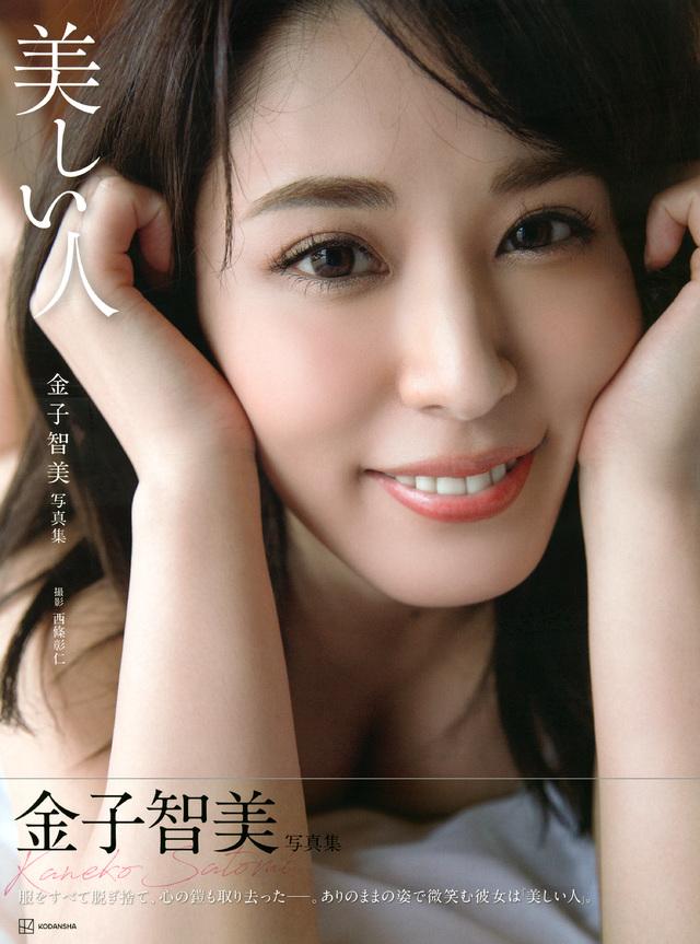 金子智美写真集 美しい人