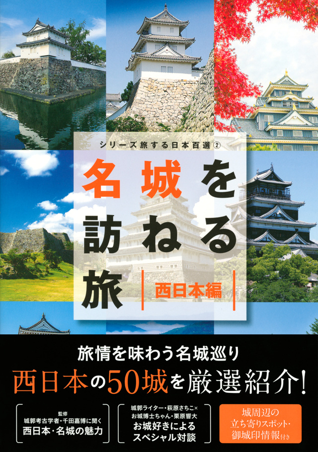 シリーズ旅する日本百選2 名城を訪ねる旅 西日本編