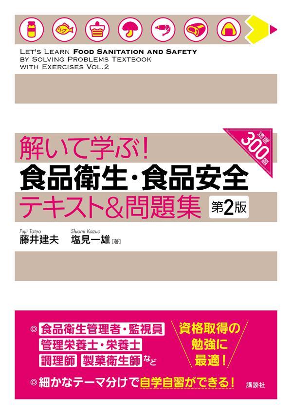 解いて学ぶ! 食品衛生・食品安全 テキスト&問題集 第2版