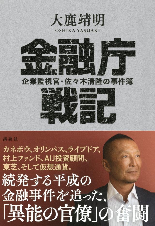 金融庁戦記