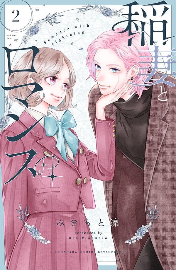 稲妻とロマンス(2)
