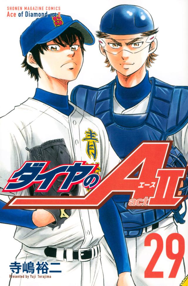 ダイヤのA act2(29)
