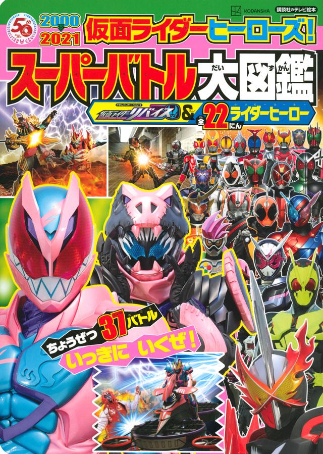 仮面ライダーヒーローズ! スーパーバトル大図鑑 仮面ライダーリバイス&全22にんライダーヒーロー