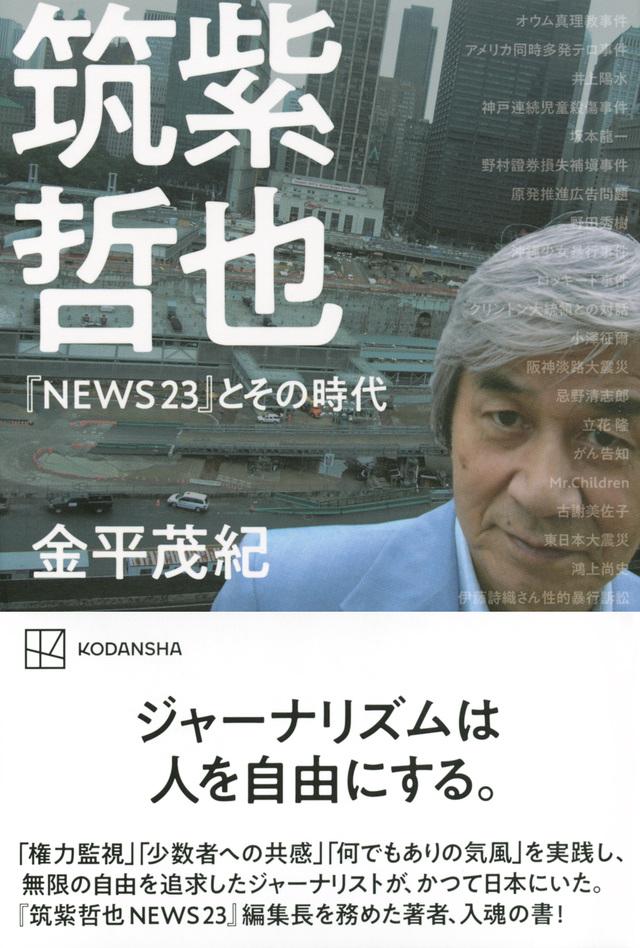 筑紫哲也『NEWS23』とその時代