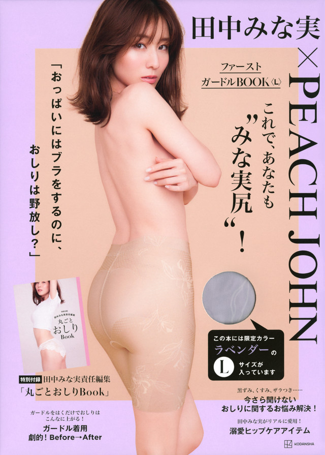 田中みな実×PEACHJOHN ファーストガードルBOOK<L>