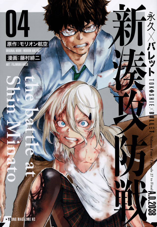 永久×バレット 新湊攻防戦(4)