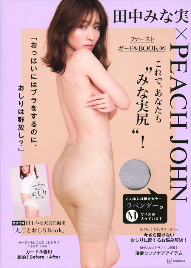 田中みな実×PEACHJOHN ファーストガードルBOOK<M>