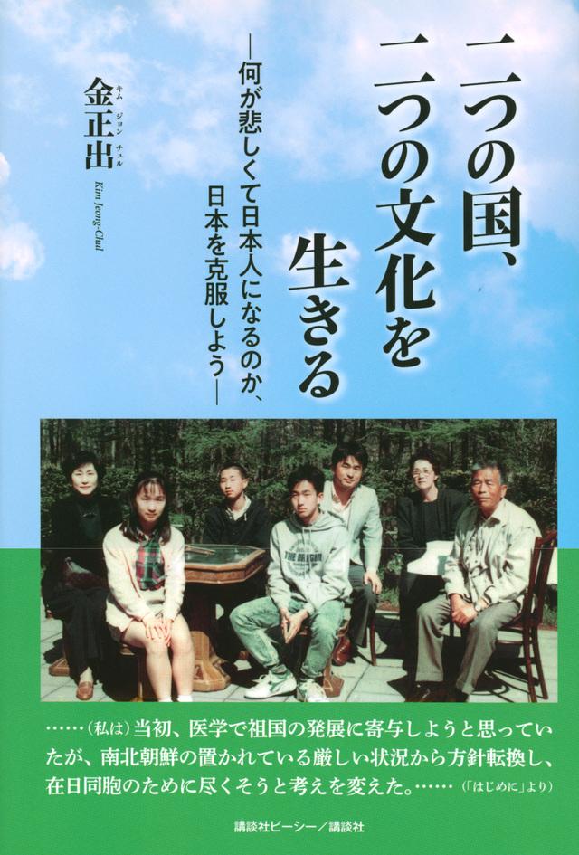 二つの国、二つの文化を生きる ー何が悲しくて日本人になるのか、日本を克服しようー